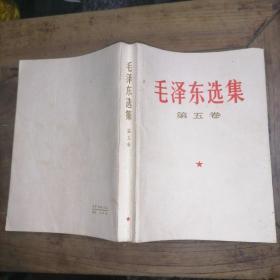 毛泽东选集 第五卷 32开