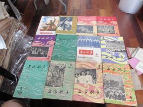 《解放军歌曲》60年代,共12册和上