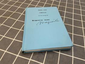 平静的生活:玛格丽特·杜拉斯作品系列