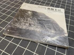 绝版长江:1910年代的铁路营造与沿途风物