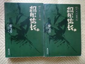 织田信长:菊与刀