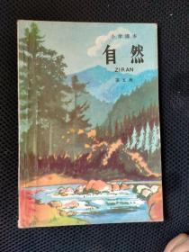 小学课本(试用本) 自然 第5册