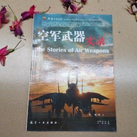 科普百家论坛:空军武器实录