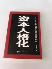 资本人格化:从郎咸平事件到国有企业改革新突破