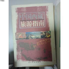 特价~[原版】中国西藏旅游指南9787508503127安才旦