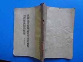 1954年初版《我国过渡时期商品生产的特点和价值法则的作用》