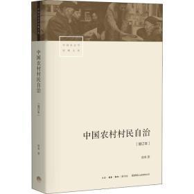 中国农村村民自治[增订本]