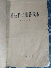 科技日语自修读本