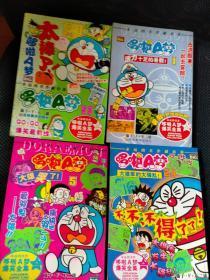 超级爆笑漫画:哆啦A梦 1/5/24/53,四本合售