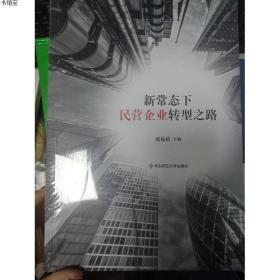 特价~[原版】新常态下民营企业转型之路9787567546707赵福禧 /