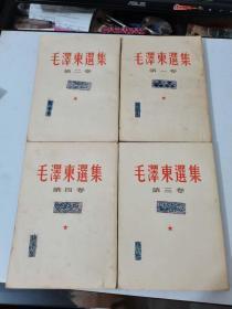 毛泽东选集1一4卷,竖版,1964年,人民出版社。一套380元,zoo28