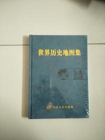 精装本 世界历史地图集 库存书 有塑封 书脊磕了一点 参看图片