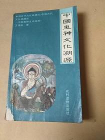 中国古代鬼神文化溯源