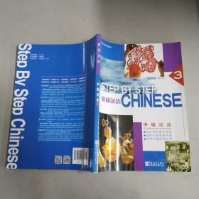 国家汉办规划教材:阶梯汉语中级阅读3