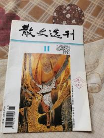 散文选刊,1994年第11期