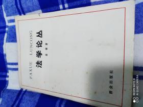 法学论丛(一版一印)