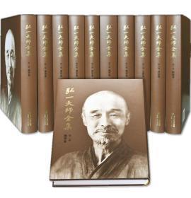弘一大师全集(修订二版 16开精装 全十册 原箱装)