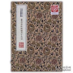 中华中医古籍珍稀稿钞本丛刊 全套27册