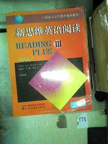 新思维英语阅读(3) 领悟阅读