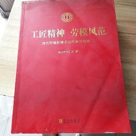 工匠精神劳模风范 潍坊劳模影像志山东省劳模卷一卷三卷四