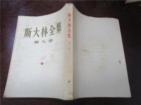斯大林全集 第一、二、八、九卷