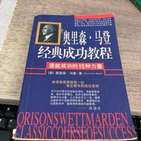 奥里森·马登经典成功教程:造就成功的15种力量