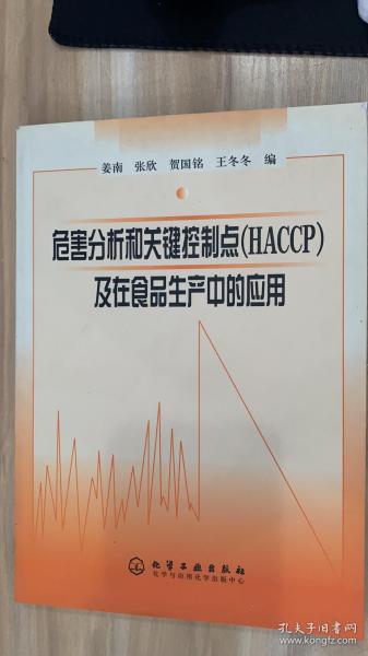 危害分析和关键控制点(HACCP)及在食品生产