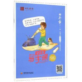 小学生写字课(四年级下部编版)