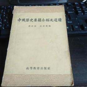 中国历史要籍介绍及选集;