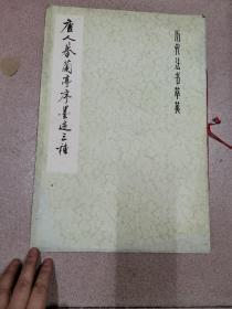 历代法书萃英:唐人摹兰亭序墨迹三种