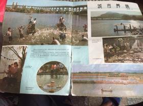 老画册本,白毛女,通天河,锦绣桃园,城市养鱼,金城河