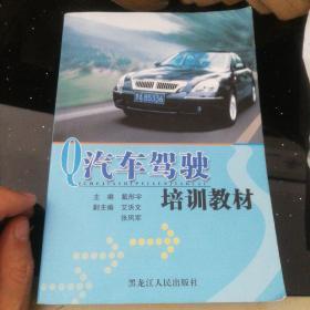 汽车驾驶培训教材