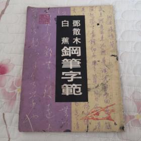 邓散木白蕉钢笔字范