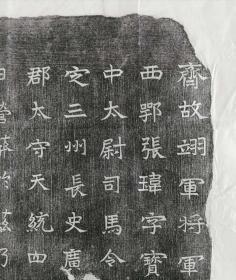 北齐 墓志 拓片