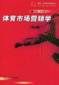 博学·体育经济管理丛书:体育市场营销学 / 张贵敏 编 / 复旦大学出版社9787309050189