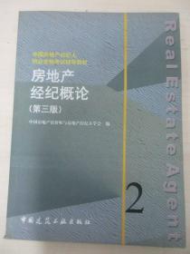 房地产经纪概论 (第三版) 2005年中国建筑工业出版社 32开平装