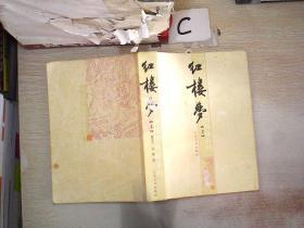 红楼梦(上):中国古代小说名著插图典藏系列