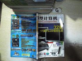 微型计算机 2006 2 下