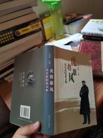 虎将雄风:尤太忠纪念文集