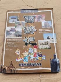 跟着名著去旅游·西游记:跟着唐僧师徒游西北