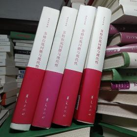 苏格拉底问题与现代性:施特劳斯讲演与论文集:卷二(增订本)