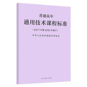 普通高中通用技术课程标准(2017年版2020年修订)