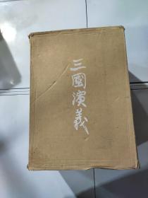 三国演义 连环画收藏本 全六十册