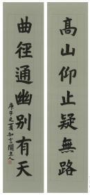 中国美院教师·陈超历博士/楷书七言联 陈超历博士·最新楷书七言联