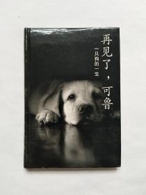 再见了,可鲁 一只狗的一生