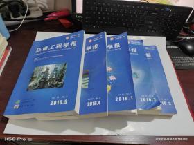 环境工程学报   2016年第10卷  第1,2,3,4,9期     5本合售    整体八五品
