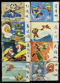 【小小连环画第八辑】西游记故事下全8册
