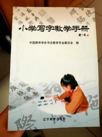 小学写字教学手册