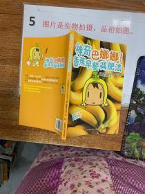 神奇巴娜娜 香蕉早餐减肥法