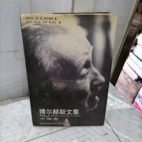 博尔赫斯文集·小说卷